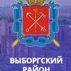 Выборгский район Санкт-Петербурга✔