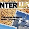 INTERLUX Travel Россия