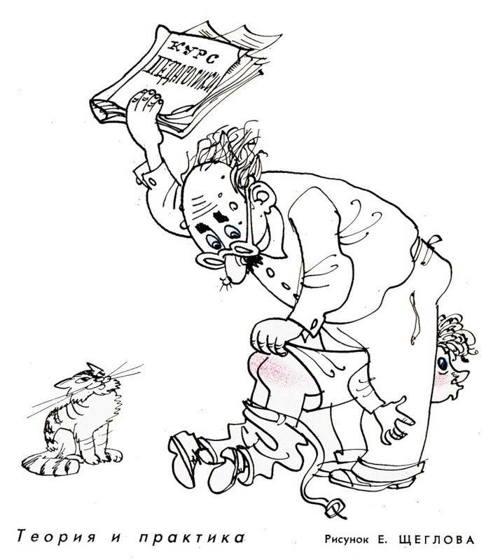 Курс педагогике карикатура педагогика теория и практика изображение преподаватель бьёт ученика