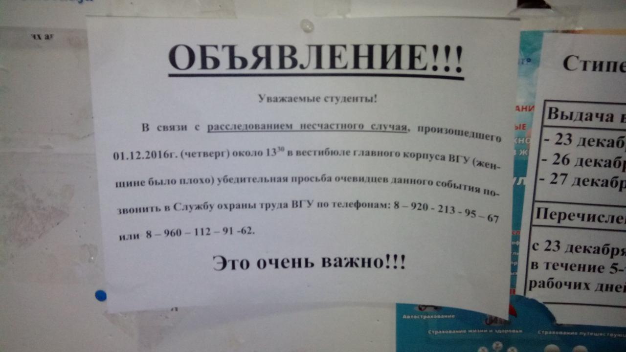 1.12.2016 Женщине стало плохо в вестибюле главного корпуса ВГУ  декабрь четверг