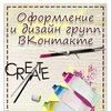 Оформление и дизайн групп ВКонтакте