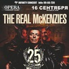 16.09 - The Real McKenzies (CAN) - Opera (С-Пб)