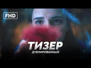 DUB | Тизер: «Красавица и чудовище / Beauty and the Beast» 2017