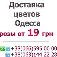 dostavkacvetov_odessa