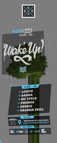 WAKE UP! 9 ИЮНЯ / ЧЕТВЕРГ