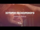 Історія нескореного. Боєць АТО Анатолій Фатєєв