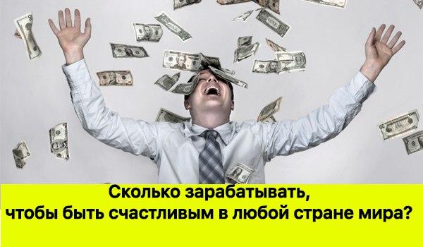 Можно ли купить счастье за деньги?