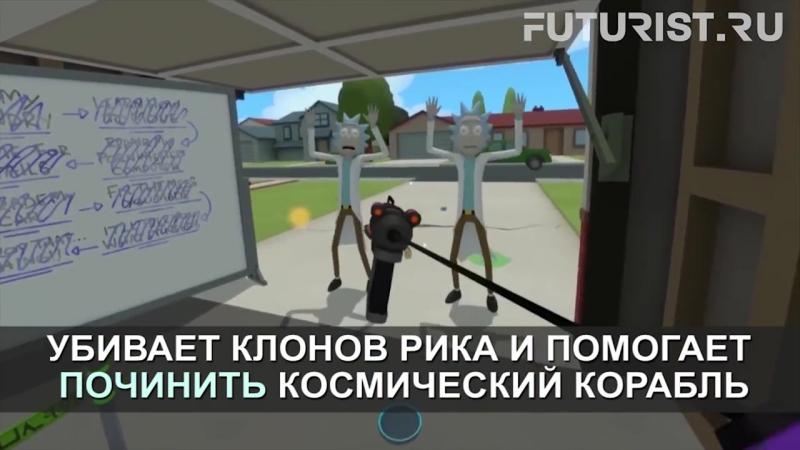 Рик и Морти в VR