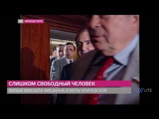 Фильм о Борисе Немцове