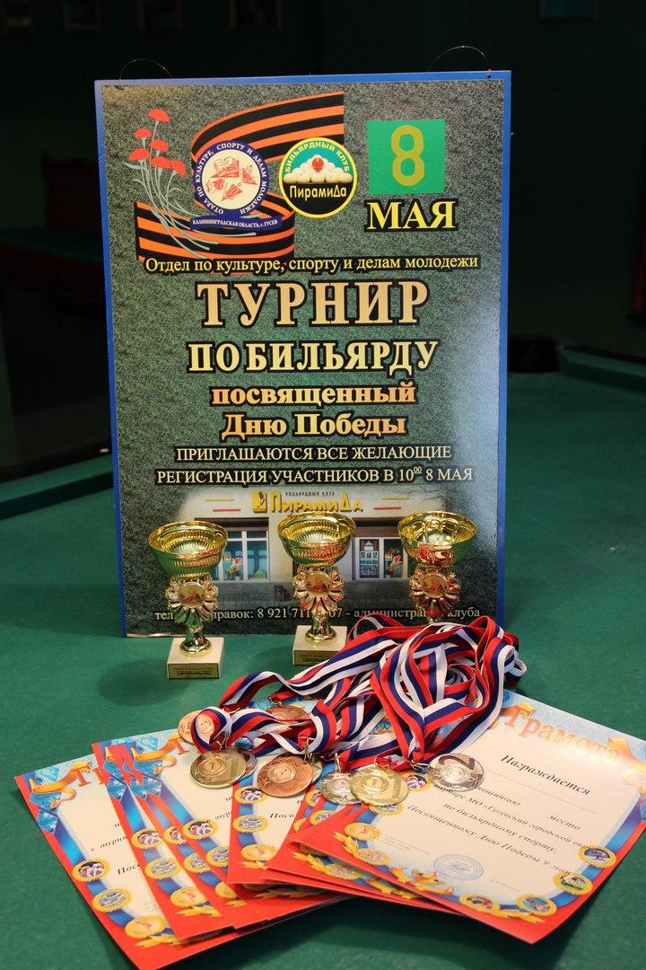 В Гусеве подвели итоги турнира по бильярду, посвященного 71 годовщине Великой Победы