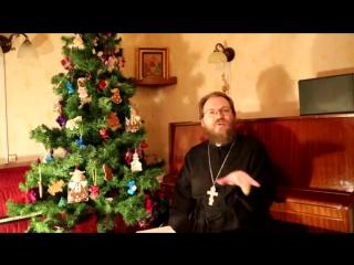 Прот. Константин Пархоменко. Родословная Иисуса Христа