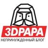 Блог о 3D-графике 3Dpapa.ru