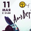 """АлоэВера 11 мая в клубе """"Калининград Сити Джаз"""""""