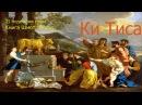 Книга Шмот (Исход) ~ «Ки Тиса» ~ «Когда будешь вести счет». гл. с 30:11 по 34 .