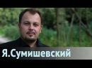 Я. Сумишевский - Туманы Белые туманы
