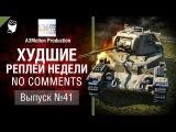 Худшие Реплеи Недели - No Comments №41 - от A3Motion [World of Tanks] #worldoftanks #wot #танки — [http://wot-vod.ru]