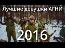 Лучшие девушки АГНИ ~ Лучший фильм ~ поздравление с 8 марта ~