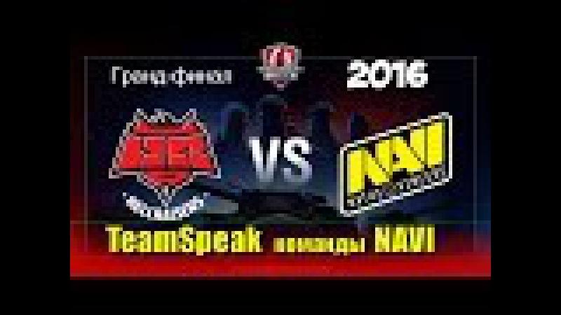 Гранд-финал 2016 . Финал NAVI vs HELLRAISERS ,тимспик команды NAVI.