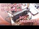 НостальжиПК Cборка игрового пк за 5000р