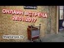 Приглашение на онлайн встречу 28.01.2017 - Переезд в другой город - Маг Sargas