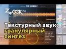 Текстурный звук: гранулярный синтез в треке