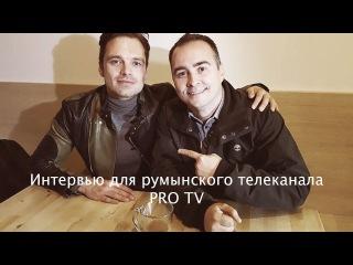 Интервью Себастиана Стэна для румынского телеканала ProTV (русские субтитры)