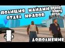 GTA San Andreas: Полиция Майами Отдел нравов - Часть 1