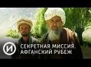 Секретная миссия. Афганский рубеж Телеканал История