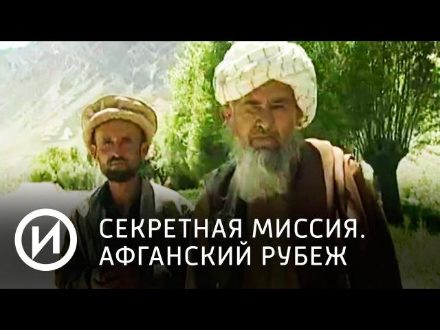Секретная миссия Афганский рубеж Телеканал История