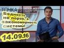 Бедность не порок, а закономерность в РФ! - Точка зрения Владислав Жуковский 14.09.16