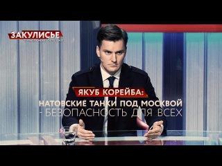 Якуб Корейба: Натовские танки под Москвой - Безопасность для Всех (Закулисье с Ру...