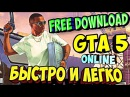 ГДЕ СКАЧАТЬ GTA 5 ONLINE НА ПК БЕСПЛАТНО Без вирусов,с полной установкой ГТА 5 онлайн ...