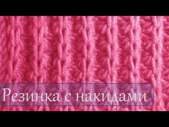 Вязание спицами Узор резинка с накидами