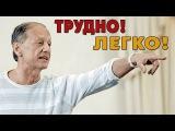 Концерт Михаила Задорнова. Трудно жить легко!