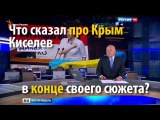 Крым не наш? Дмитрий Киселев оговорился в передаче «Вести недели»