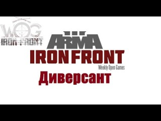[ARMA 3 mWOG Iron Front]Диверсант