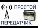 Простой FM-передатчик (трансмиттер) на одном транзисторе своими руками.