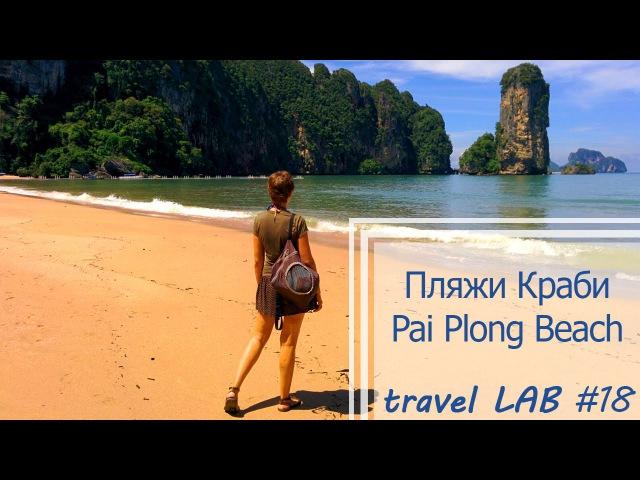 Пляжи Краби. Pai Plong Beach travel LAB 18
