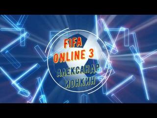 Вагер матч Fifa Online 3!anberlol vs Marty Skum