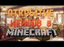 Open-case в Minecraft (ч2)