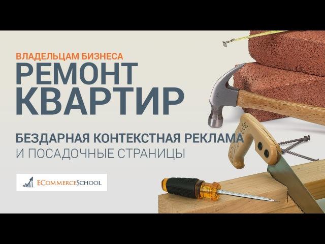 Владельцам бизнеса Ремонт квартир Бездарная контекстная реклама и посадочные страницы