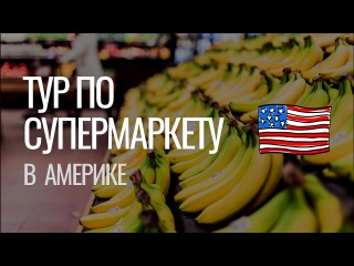 США / Тур по Супермаркету / Май Экспириенс