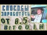 Видео с элементами юмора! Способы заработать! От 0.5 Bitcoin!