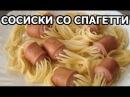 Прикольные сосиски со спагетти от Ивана