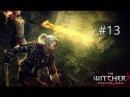 Witcher 2 13 Снимаем проклятие и сталкиваемся с убийцами королей