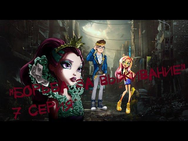 Сериал Борьба за выживание 7 серия/stop motion Monster high,Ever After high.