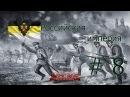 Прохождение Battle of Empires 1914-1918 =Российская империя (Горлицкий прорыв)