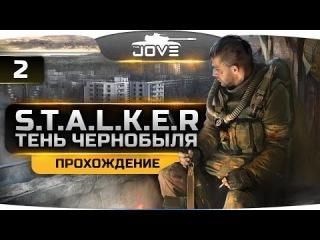 Проходим S.T.A.L.K.E.R.: Тень Чернобыля [O.G.S.E.] 2. Убиваем военных!