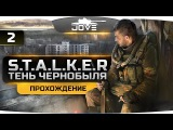 Проходим S.T.A.L.K.E.R. Тень Чернобыля OGSE #2. Убиваем военных!