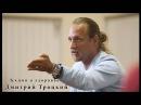 Дмитрий Троцкий Одна из Лучших Лекций о здоровье ДмитрийТроцкий Лекция